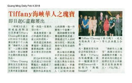 Guang Ming Daily Feb 2014